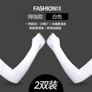 【超划算2双装】夏季护臂手臂套袖冰丝长款