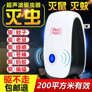 超声波驱蚊器家用灭蚊卧室插电驱鼠苍蝇蟑螂灭蝇电子室内驱虫神器