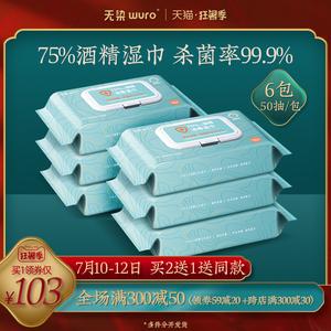 【无染】75%度消毒酒精湿巾6包