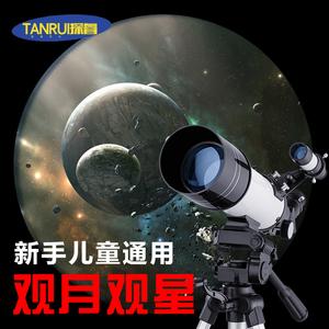 美国天文<span class=H>望远镜</span>专业儿童高倍高清学生观星高清10000倍太空大口径