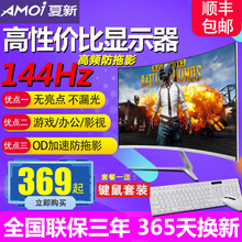 Xia Xin 24-inch Curved Surface Computer Display 22 Office and Household 2K Internet Cafe 27 desktop computer screens 144Hz Competition Game HDMI HD 4K LCD monitor screen 32 non-second-hand ips4