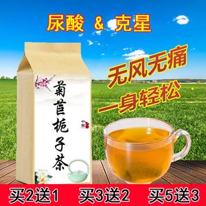 菊苣栀子<span class=H>茶</span>降排尿酸<span class=H>茶</span>同调理<span class=H>茶</span>菊苣根特级正品降酸<span class=H>茶</span>尿酸高排酸<span class=H>茶</span>