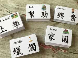 繁体汉字<span class=H>识字卡</span> 启蒙繁体<span class=H>识字卡</span>片 儿童认字卡繁体 繁体字咭