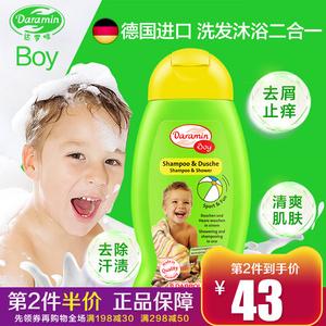 领20元券购买达罗咪儿童洗发沐浴二合一3-15岁男童正品进口小孩洗澡洗头沐浴露
