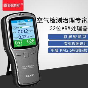 阿格瑞斯甲醛<span class=H>检测仪</span>PM2.5家用室内激光空气质量监测试仪器雾霾表