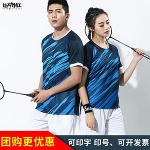 领20元券购买羽毛球服套装男女款乒乓球网球服情侣夏季透气儿童比赛运动服定制