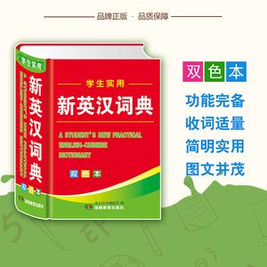 小学生实用新英汉词典2020年新版双色本初高中小学生专用多功能英语词典汉英互译双解工具书唐文辞书汉英文小字典