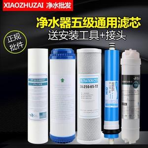 家用净水器滤芯10寸通用pp棉活性炭五级套餐超滤机纯水机<span class=H>RO膜</span>配件