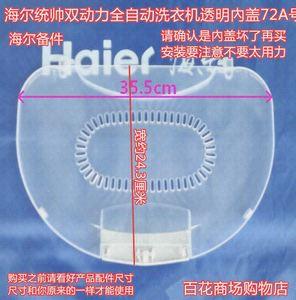 海尔统帅波轮式双动力全自动<span class=H>洗衣机</span>透明內盖内桶盖35.5cm宽24.3cm