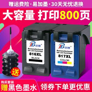 兰博兼容惠普816 817<span class=H>墨盒</span>HP3938 D2468 F388 378 f2288打印机<span class=H>墨盒</span>