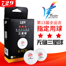 Friendship 729 Samsung table tennis new material 40+mm National Games seamless ball 3-star table tennis endurance ball game