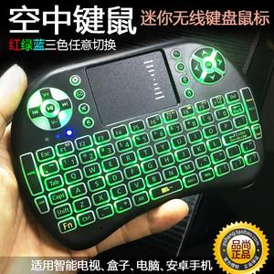 迷你无线小<span class=H>键盘</span><span class=H>鼠标</span>2.4G 空中飞鼠 电脑电视机顶盒安卓手机遥控器