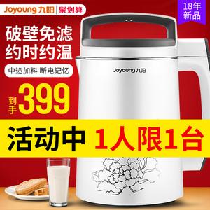 九阳<span class=H>豆浆机</span>家用小型全自动多功能煮预约正品旗舰店官方破壁免过滤