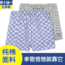 Middle-aged and old-fashioned underwear, men's pure cotton, father's flat pants, old-fashioned old-fashioned large quadrangle shorts with high waist and loose waist