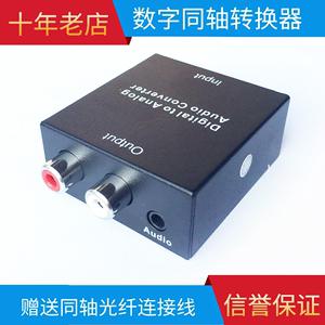 数字音频转换器<span class=H>同轴</span>光纤转模拟输出 智能电视音响功放SPDIF解码器