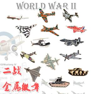 个性金属徽章战斗机胸章 轰炸机 飞机徽章 别针 坦克 金属<span class=H>胸针</span>