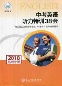 2018中考专用 BBF精创教育 中考英语听力特训 杭州专版 含答案和(电子稿听力)