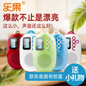 乐果Q12收音机新款老人迷你小音响便携式插卡音箱MP3音乐<span class=H>播放器</span>充电宝宝儿歌儿童音响听歌机学习故事机随身听