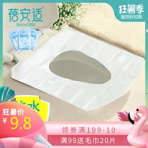蓓安适30片一次性<span class=H>马桶</span>垫坐垫纸加厚旅行旅游孕产妇坐便套防水厕纸