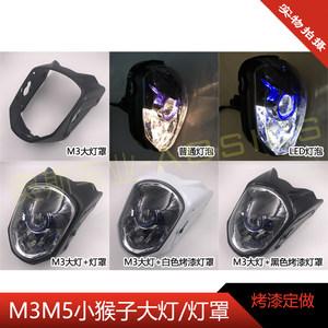 M3M5小猴子大<span class=H>灯罩</span>大灯<span class=H>外壳</span>大公仔<span class=H>摩托车</span>电动车头罩塑料烤漆款塑件