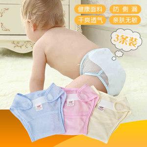 3条装 夏季尿布裤透气网格新生婴儿棉防水可洗网眼尿布兜宝宝<span class=H>尿裤</span>