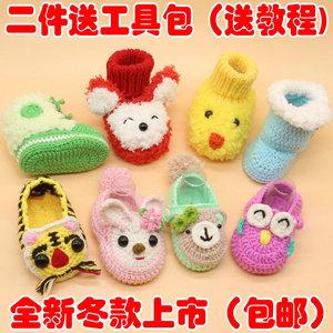宝宝婴儿<span class=H>鞋子</span>材料包钩针手工编织鞋diy毛线鞋材料包0基础编织教程