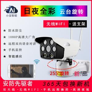 无线wifi网络监控器手机远程家用室内室外高清夜视全彩<span class=H>摄像头</span>套装