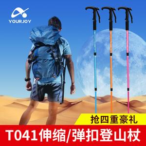 悠景超轻伸缩<span class=H>登山杖</span>户外铝合金可折叠男女爬山拐杖棍橡胶手杖防滑