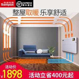 桑普取暖器电暖器家用<span class=H>浴室</span>节能电采暖器壁挂对流式电<span class=H>暖气片</span>变频