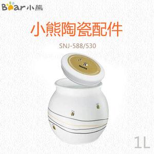 Bear/小熊<span class=H>酸奶</span><span class=H>机</span>适合 SNJ-588 SNJ-530 陶瓷<span class=H>内胆</span>+陶瓷<span class=H>盖</span> 1升