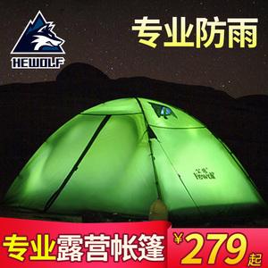 公狼<span class=H>帐篷</span>户外2双人双层野营装备套装 铝杆轻便防雨 野外露营帐