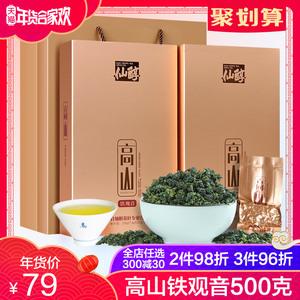 安溪铁观音<span class=H>茶叶</span>浓香型特级2018新茶秋茶乌龙茶散装年货礼盒装500g