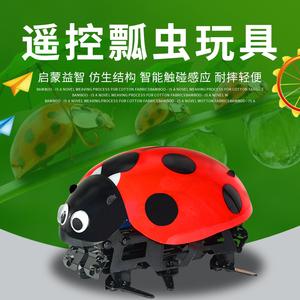 电动遥控弗雷迪七星瓢虫儿童智能感应充电玩具车男孩宠物抖音同款