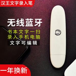 汉王无线蓝牙扫描笔T200 便携手机电脑文字速录笔 手持一键录入笔 可编辑<span class=H>扫描仪</span>