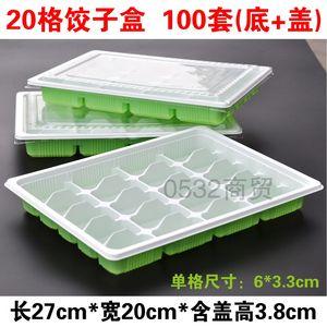 一次性塑料饺子盒12 15 18 20格加厚水饺饺子打包<span class=H>托盘</span>带盖外卖盒
