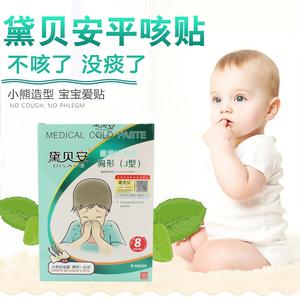 小儿咳嗽贴 儿童宝宝化痰止夜咳久咳有痰黛贝安小孩婴幼儿咳嗽灸