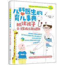 Paediatricians'Parenting Dictionary Catches the Encyclopedia of Nursing Children in the Critical Period of Children's Growth from 0 to 3 Years Old, Newborn Books, Parenting Treasure, Infant Milk Powder, Reveals the Encyclopedia of Nursing Healthy Infants and Young Children