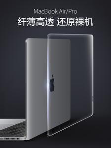 Macbook苹果笔记本保护壳2018新款Air13电脑pro15透明磨砂13英寸套12配件retina 15.4贴壳13.3外壳套11轻薄