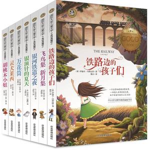 国际大奖儿童文学全套7册