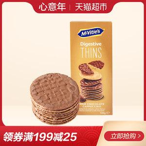英国进口麦维他牛奶<span class=H>巧克力</span>卡布奇诺味薄脆消化<span class=H>饼干</span>100g下午茶零食