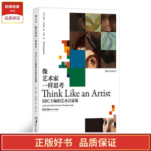 后浪正版现货 像艺术家一样思考 BBC主编的艺术启蒙课 毕加索梵高创意思维方式评论书籍