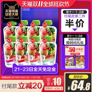 【第2件半价!】方广果泥80克x24袋