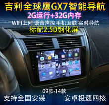 Geely Classic Global Hawk GX7 British SX7 Imperial EC7 Vehicle-borne Android Intelligent Large Screen Navigator