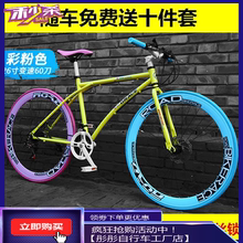 Adult Living Flying Double Disc Brake Variable Speed Dead Flying Bicycle Male and Female Sports Bicycle Solid tire Road Racing Student Bicycle