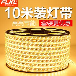【10<span class=H>米</span>装】led灯带条户外超亮防水家用客厅吊顶220V长装饰软灯条