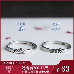 【山盟海誓】情侣<span class=H>戒指</span> 925纯银女男活口复古时尚学生个性对戒子