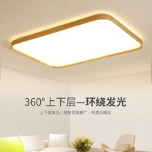 Nordic wooden LED ceiling lamp circular Japanese lamp log bedroom balcony lamp ultra-thin simple solid wood living room lamp