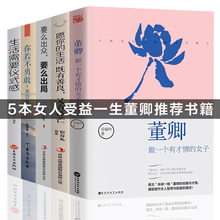 All 5 volumes Dong Qing is a talented woman. If you are not brave, who needs a sense of ritual for your strong life, or is outstanding or out of the books recommended by Dong Qing, the best-selling book on women's inspiration is suitable for girls to read.