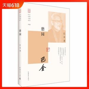 现货包邮  巴金经典主题系列:憩园 巴金  中国青年出版社