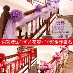 结婚房<span class=H>楼梯</span>扶手引路纱幔装饰 花球雪纱拉花婚礼气球网纱布置套餐